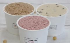 季節限定フレーバー手作りヴィーガンアイス、希少な自然栽培の桃・限定10個限り