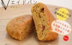 大人気エイドパンにカレー味登場!非常時に備えたい、便利な品