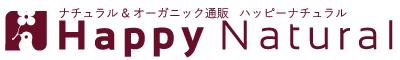 ナチュラル&オーガニック通販 Happy Natural(ハッピーナチュラル)